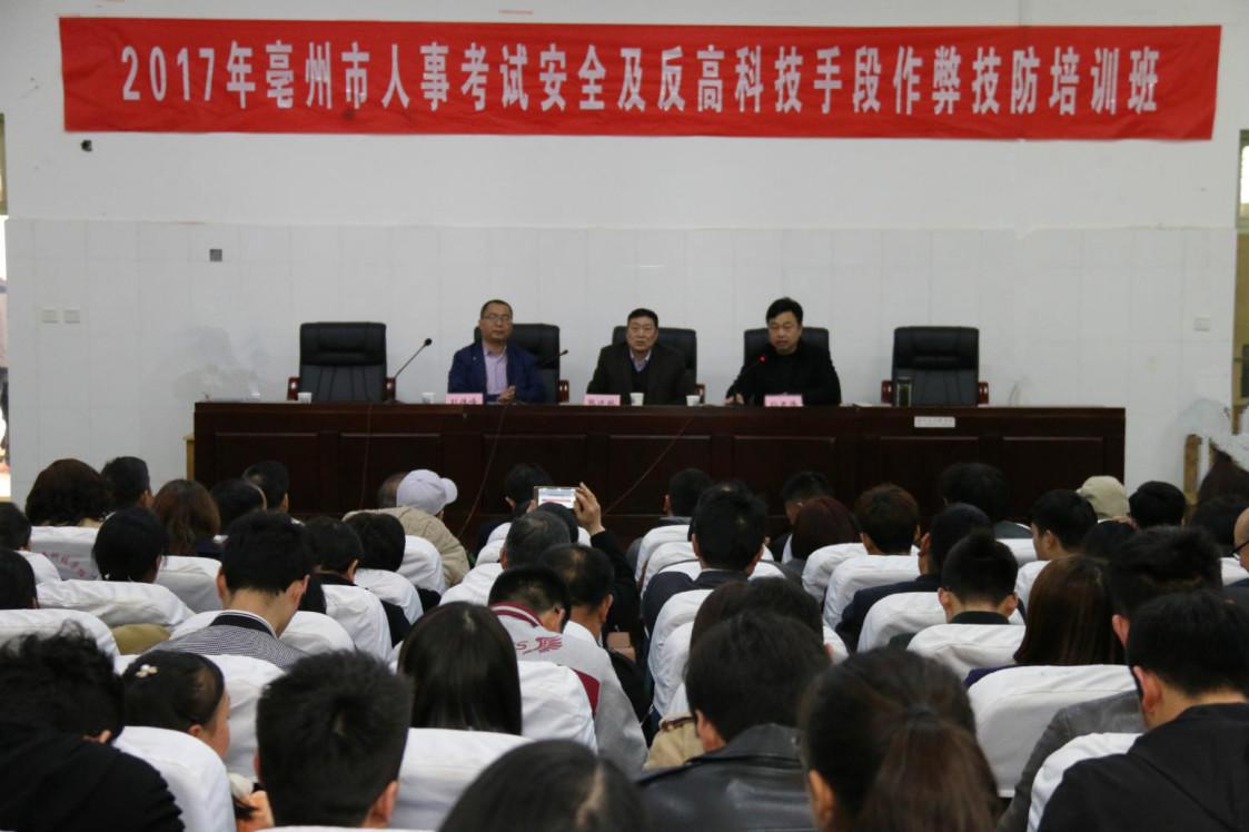 2017年亳州市人事考试安全及反高科技手段作弊技防培训班