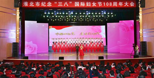 """我市举行纪念""""三八""""国际妇女节108周年大会暨群众歌咏会  黄晓武等出席并为先进集体和个人颁奖"""