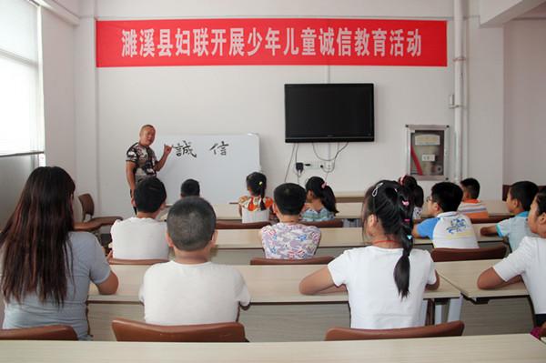县妇联在刘桥镇开展少年儿童诚信教育活动
