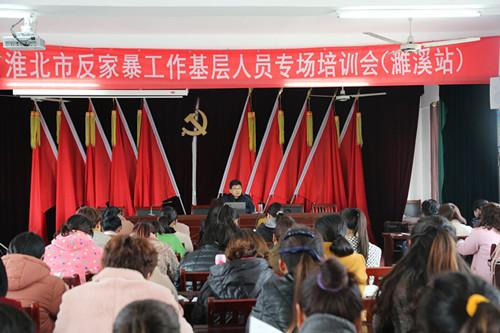 市反家暴知识专题培训和家庭教育公益知识讲座走进濉溪县